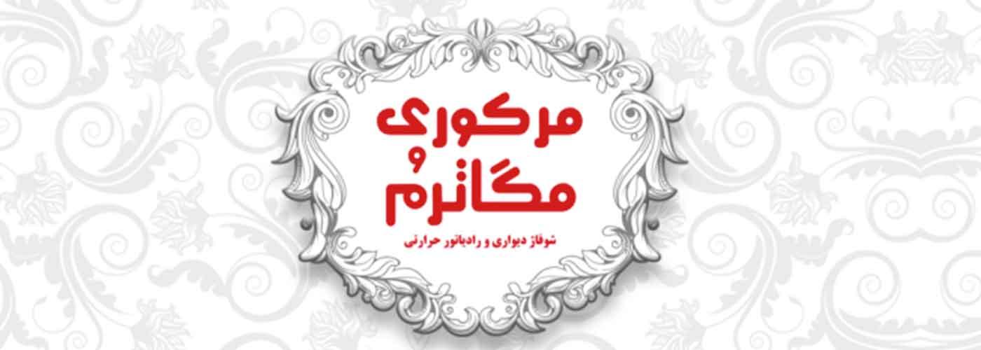 خدمات، سرویس و تعمیرات پکیج مرکوری و مگاترم تهران