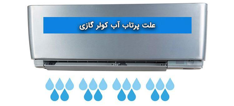 مشکل پرتاب آب کولرگازی